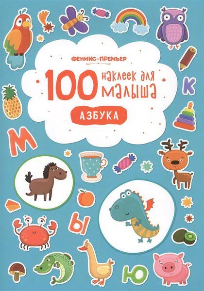 100 наклеек для малыша. Азбука