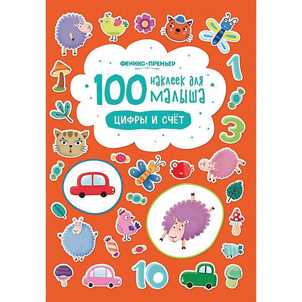 100 наклеек для малыша. Цифры и счет
