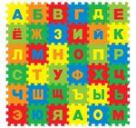 """Игровой коврик-пазл """"Русский алфавит"""", 0,92 м2"""